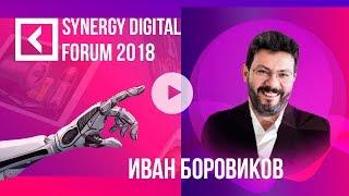 Иван Боровиков | Персонализация маркетинга | SYNERGY DIGITAL FORUM 2018 | Университет СИНЕРГИЯ