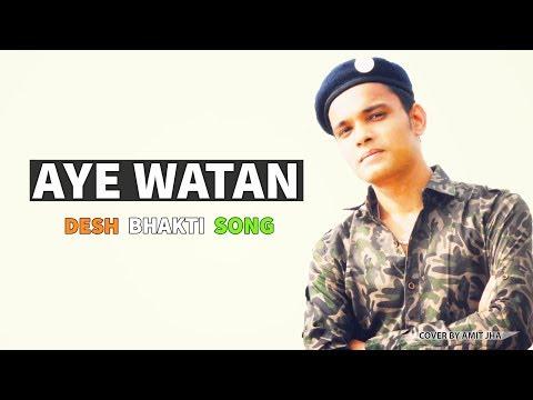 aye-watan---desh-bhakti-song-|-cover-|-amit-jha-|-raazi-|-15-august-special