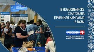 В Новосибирске стартовала приемная кампания в вузы