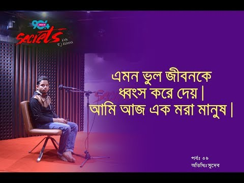 SECRETS I Epi : 56 I RJ Kebria I Dhaka fm 90.4I Shudev