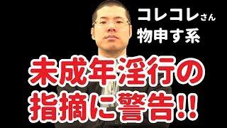 【法律解説】未成年淫行の指摘に警告!物申す系YouTuber全滅の危機!? thumbnail