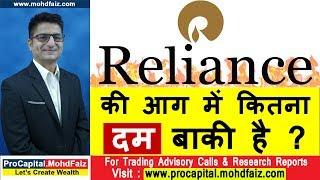 RELIANCE की आग में कितना दम बाकी है | Reliance Stock Analysis | RELIANCE Q3 RESULTS