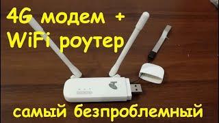 Самый безпроблемный 4G модем + wifi роутер  HUAWEI E8372 Обзор и подключение.
