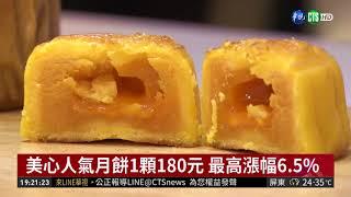香港月餅搶市場 最貴1顆近200元! | 華視新聞 20180912