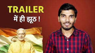 PM Narendra Modi Movie Trailer's Lies Exposed ! | Kumar Shyam