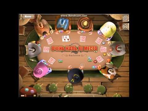 Игры покер 2 фу