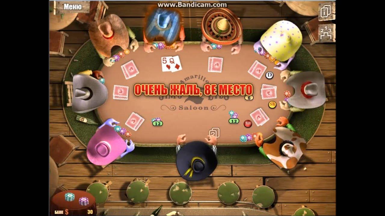 игры король покера онлайн