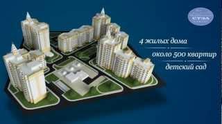 Жилой комплекс «Каштановый» | «Стэл-Инвест»