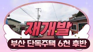 재개발지역! 부산 단독주택 6천만원 대 경매★토지 19…