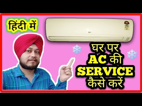 Split AC indor unit service in HINDI