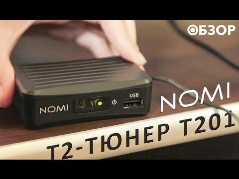 Обзор T2-тюнера Nomi T201