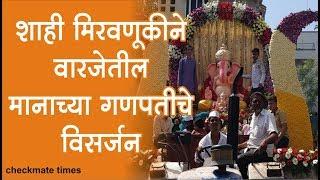 वारजे मध्ये मानाच्या गणपतींची शाही मिरवणूक | Pune Ganapati Visarjan | Manache Ganapati | Miravnuk