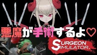 [LIVE] 【SURGEON SIMULATOR】📛悪魔が手術するよ♡🍼【にじさんじゲーマーズ】