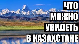 видео Туры в Казахстан
