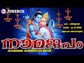 Download ശ്രീരാമ ഹനുമാൻ നാമജപങ്ങൾ | NamaJapam | hindu devotional songs malayalam | Sree Rama Songs MP3 song and Music Video