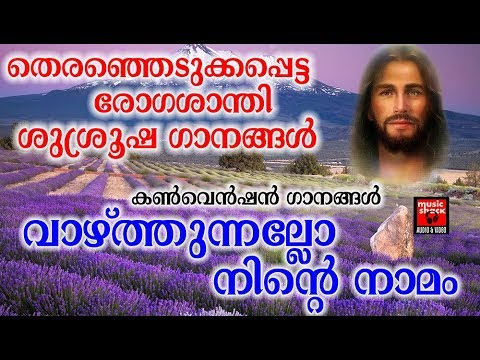 vazhthunnallo ninte namam christian devotional songs malayalam 2018 convention songs adoration holy mass visudha kurbana novena bible convention christian catholic songs live rosary kontha friday saturday testimonials miracles jesus   adoration holy mass visudha kurbana novena bible convention christian catholic songs live rosary kontha friday saturday testimonials miracles jesus