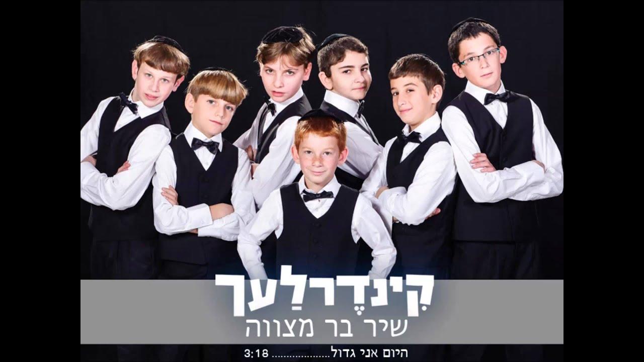 שיר בר מצווה I היום אני גדול I קינדרלעך Shir Bar Mitzvah I Haiom Ani Gadol I Kinderlach I 2014