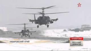 Ка-52 «Аллигатор» ведет огонь: кадры из кабины(Экипажи «Аллигаторов» также проводят групповые полеты с выполнением различных фигур высшего пилотажа.На..., 2015-12-22T08:17:36.000Z)