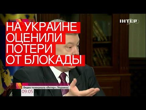 НаУкраине оценили потери отблокады Крыма иДонбасса