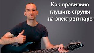 Как правильно глушить струны.  Уроки игры на электрогитаре [Руслан Хакимов](В этом видео Руслан Хакимов рассказывает, как правильно глушить струны. Это фундаментальный вопрос при..., 2016-05-19T11:53:50.000Z)