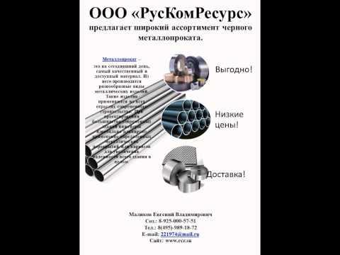 Компания ООО «РусКомРесурс»  реализует швеллер гнутый равнополочный.