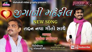 Jignesh kaviraj Non Stop Live Garba part 2 || Mulsan Navratri 2019