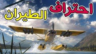 احتراف الطيران | لقطات مضحكة | مع اوبلز |  Far Cry 5