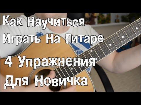 Как научиться играть на гитаре. 4 упражнения для новичка, чтобы научиться играть на гитаре