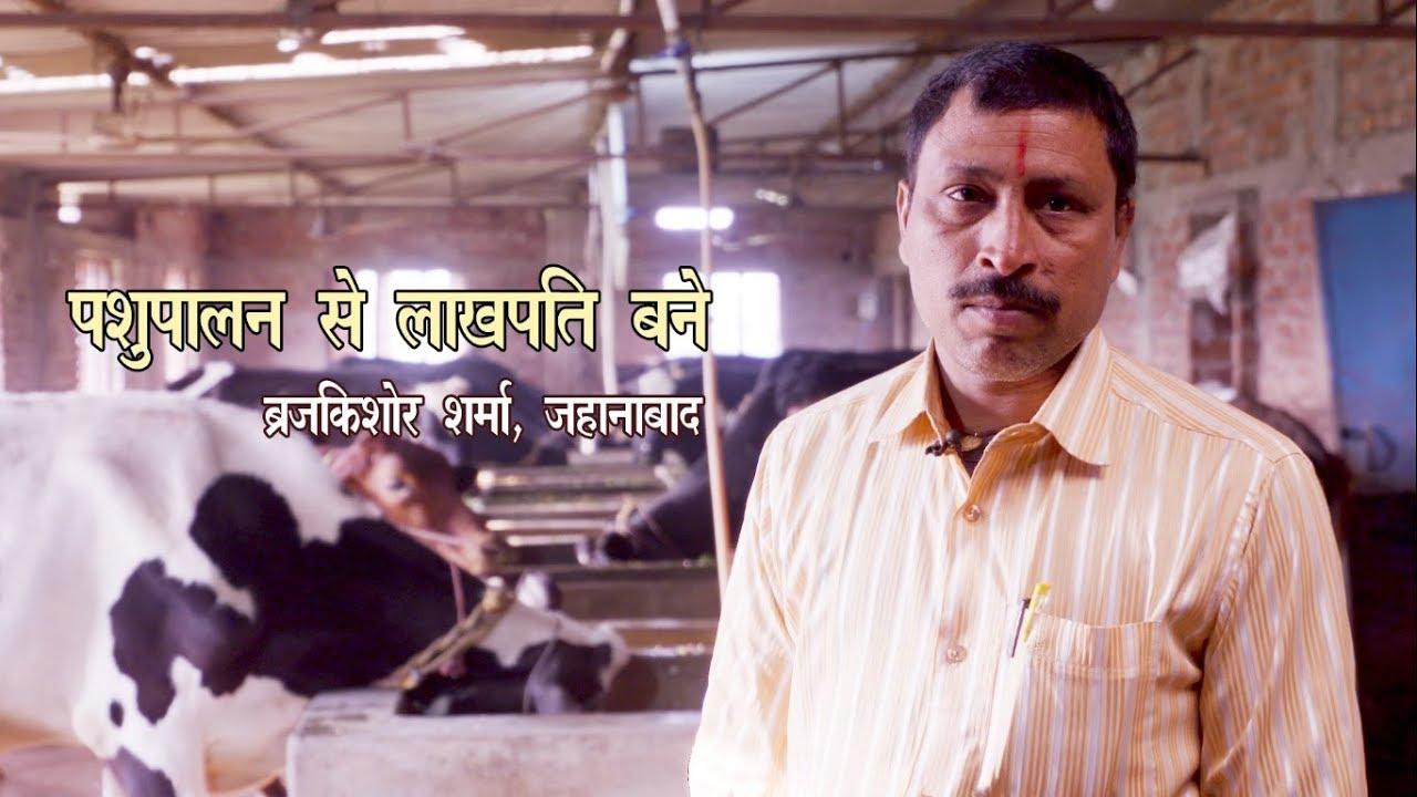 Became millionaire by dairy farming (पशुपालन से लखपति बने ब्रजकिशोर)