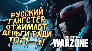 РУССКИЙ ГАНГСТЕР ОТЖИМАЕТ ДЕНЬГИ В Call of Duty: Warzone