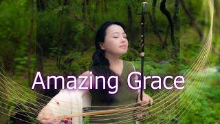 Amazing Grace on Erhu Jun Mizuki / アメイジンググレイス 二胡 翠月淳