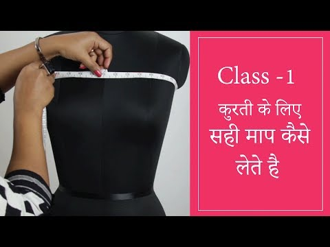 Class 1:  कुर्ती/कमीज के लिए शरीर की माप कैसे लें video [Taking body measurements for kurti]