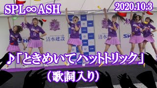 SPL∞ASH ♪「ときめいてハットトリック」メタルver. 2020.10.3(土) エディオンスタジアム広島 にぎわいステージ ※歌詞付けてみました。 ※出演メンバー(敬称略) ・中嶋 ...