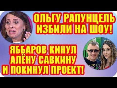 Дом 2 Свежие Новости ♡ 30 июля 2019. Эфир (5.08.2019).