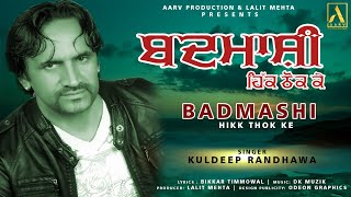 BADMASHI || KULDEEP RANDHAWA || NEW PUNJABI SONG 2018 || AARV PRODUCTION PRESENTS