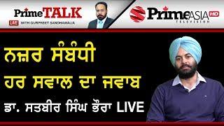 Prime Talk  (250) || Dr. Satbir S. Bhaura with Gurpreet Sandhawalia
