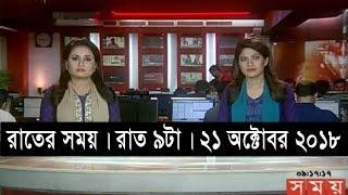 রাতের সময় | রাত ৯টা | ২১ অক্টোবর ২০১৮ | Somoy tv bulletin 9pm | Latest Bangladesh News