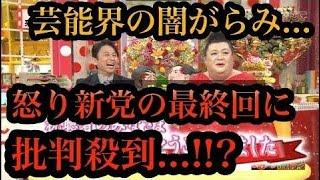 【衝撃】夏目三久の存在を抹消!マツコ有吉「怒り新党」の不自然すぎる...