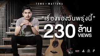 Download เรื่องของวันพรุ่งนี้ - ต๋อง วัฒนา//Slow [Offical Audio ] MP3 song and Music Video