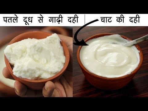 पतले दूध से गाढ़ी और मलाईदार दही का तरीका - चाट वाली dahi curd yogurt recipe cookingshooking