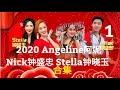 أغنية 2020 Angeline阿妮 Nick钟盛忠 Stella钟晓玉全球HD大首播-合集 CD1-《天子盛世》-八大巨星《八面威风》【2020新年歌】