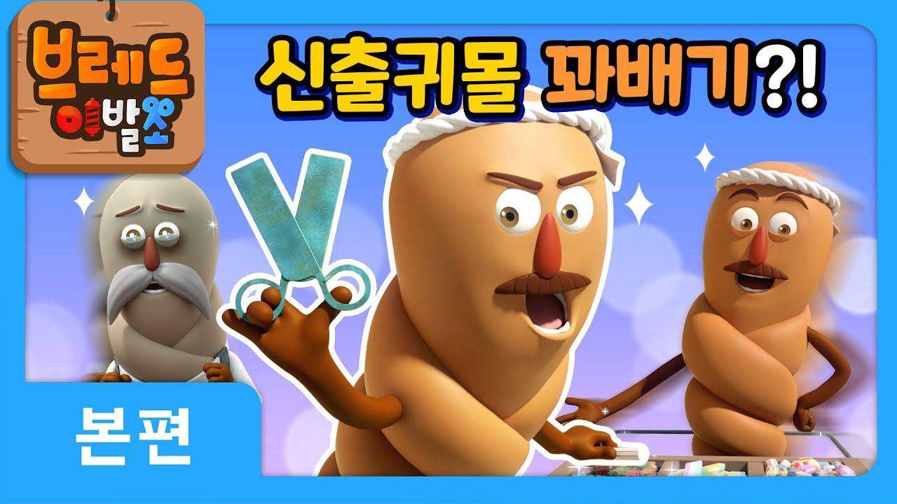 Download 브레드이발소2   신출귀몰 꽈배기?!   애니메이션/만화/디저트/animation/cartoon/dessert