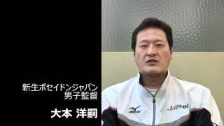 男子ポセイドンジャパン・大本洋嗣新監督コメント