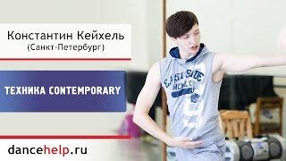 Техника Contemporary. Константин Кейхель, Санкт-Петербург