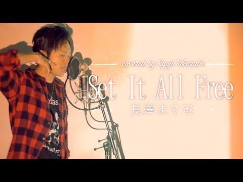 """【フル歌詞】""""Set It All Free"""" - 長澤まさみ / 映画『SING/シング』 挿入歌 Ash Japanese cover"""