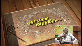 "Gnabagam Varuthey - ""Cho. Chandrasekeram"" - Vasantham TV (16-06-2018)"