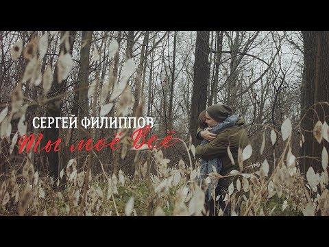 Сергей Филиппов - Ты моё всё (Official Video 2020)