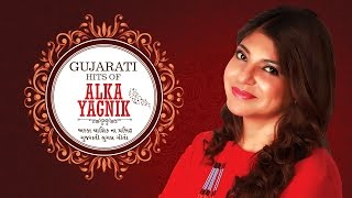 Hits Duets of Alka Yagnik | Gujarati Popular Songs | Audio Jukebox