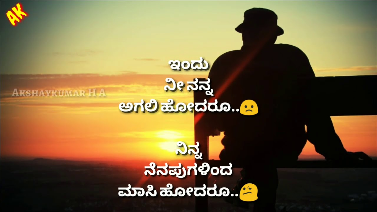 Sad Love Breakup Whatsapp Quotes In Kannada Whatsapp Status Quotes