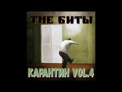 The Биты - У дяди Пети Covid-19